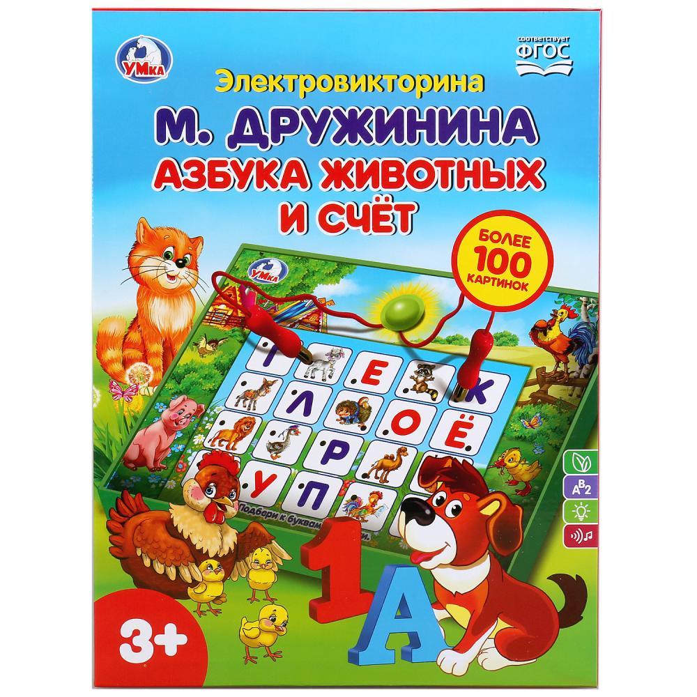 картинка Электронная викторина М. Дружинина - Азбука животных и счет, со светом от магазина Bebikam.ru