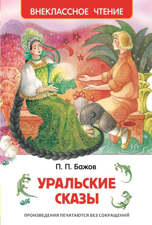 Книга Бажов П.  «Уральские сказы»Внеклассное чтение 6+<br>В книгу вошли:<br> <br> Серебряное копытце , «Голубая змейка», «Огневушка-Поскакушка», «Медной горы Хозяйка»<br>