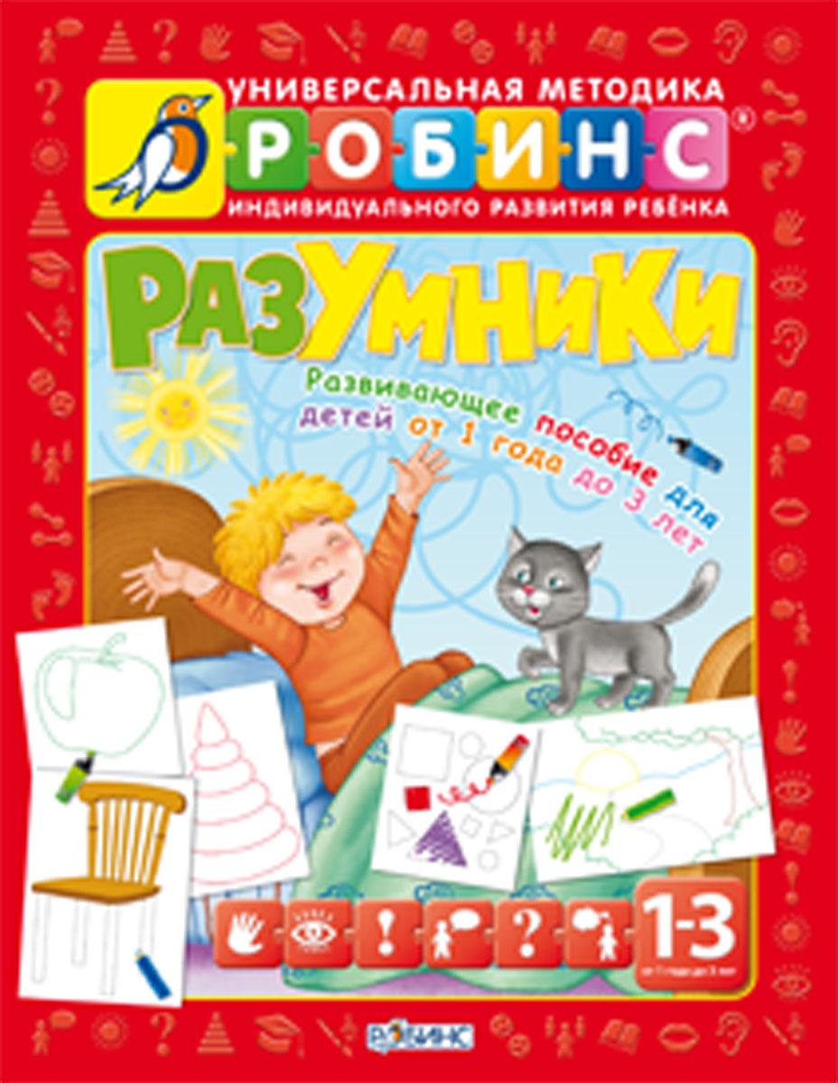 Разумники. Развивающие пособие детей от 1 года до 3 летОбучающие книги. Книги с картинками<br>Разумники. Развивающие пособие детей от 1 года до 3 лет<br>