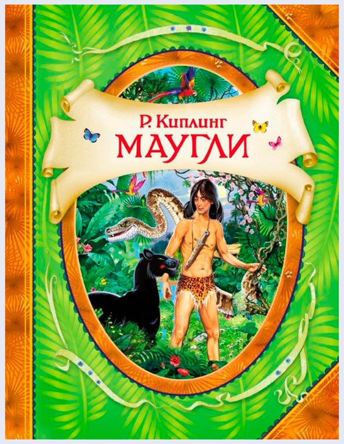 Книга Р. Киплинг МауглиСерия В гостях у Сказки (5-7 лет)<br>Книга Р. Киплинг Маугли<br>