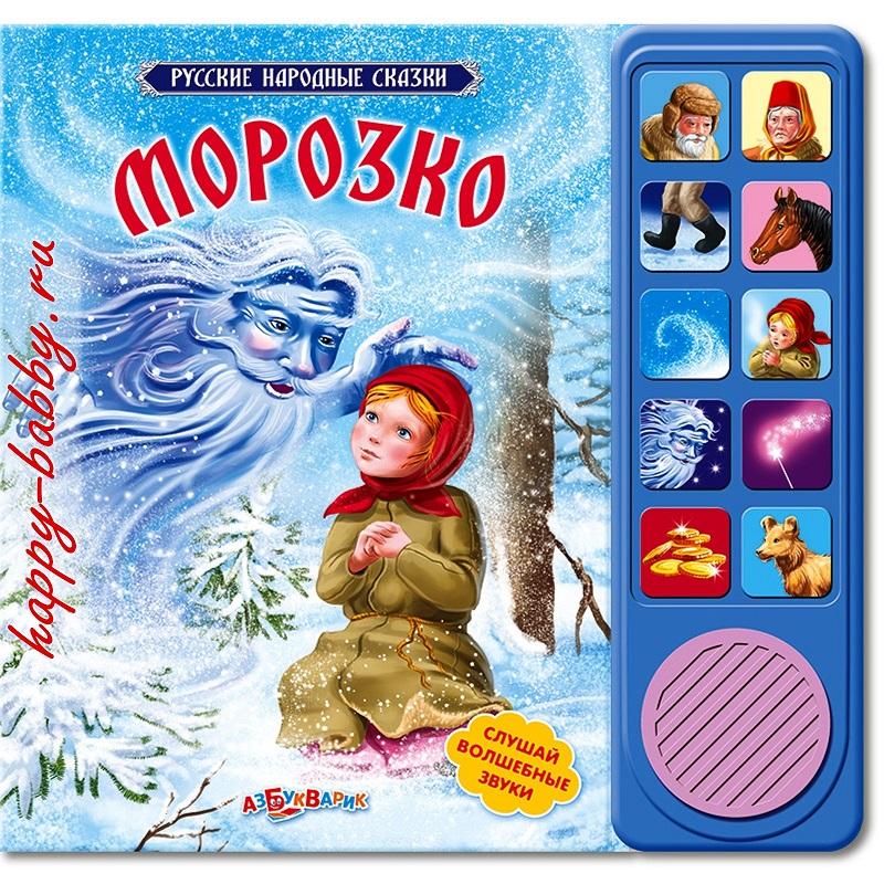 Интерактивная книга Морозко из серии Русские народные сказкиКниги со звуками<br>Интерактивная книга Морозко из серии Русские народные сказки<br>