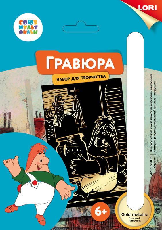 Купить Гравюра Карлсон из серии Союзмультфильм малая с эффектом золота, ЛОРИ
