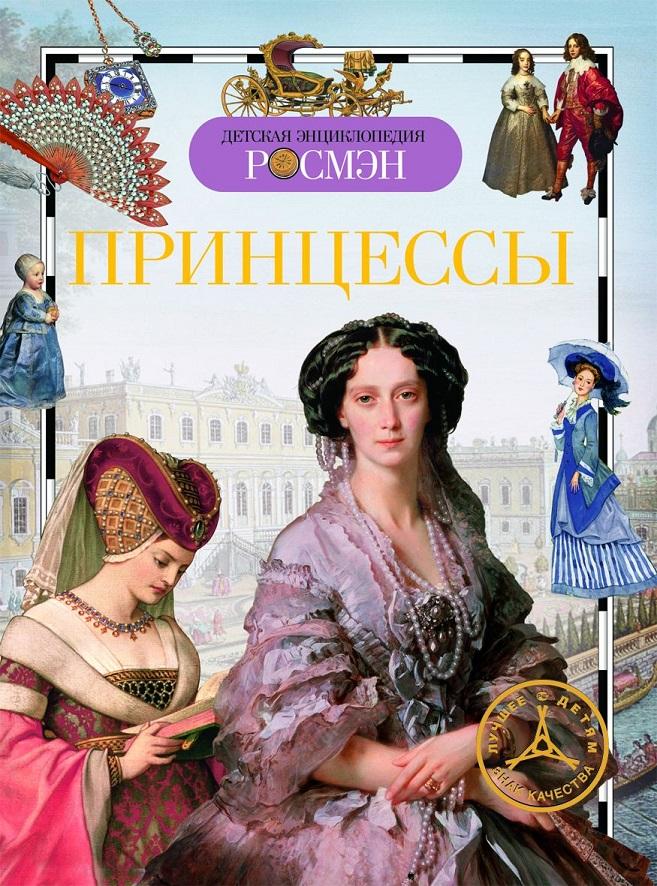 Энциклопедия «Принцессы»Для детей старшего возраста<br>Энциклопедия «Принцессы»<br>