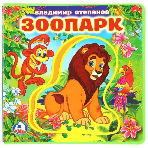Купить Книжка eva с пазлами В. Степанов Зоопарк, ИЗДАТЕЛЬСКИЙ ДОМ УМКА