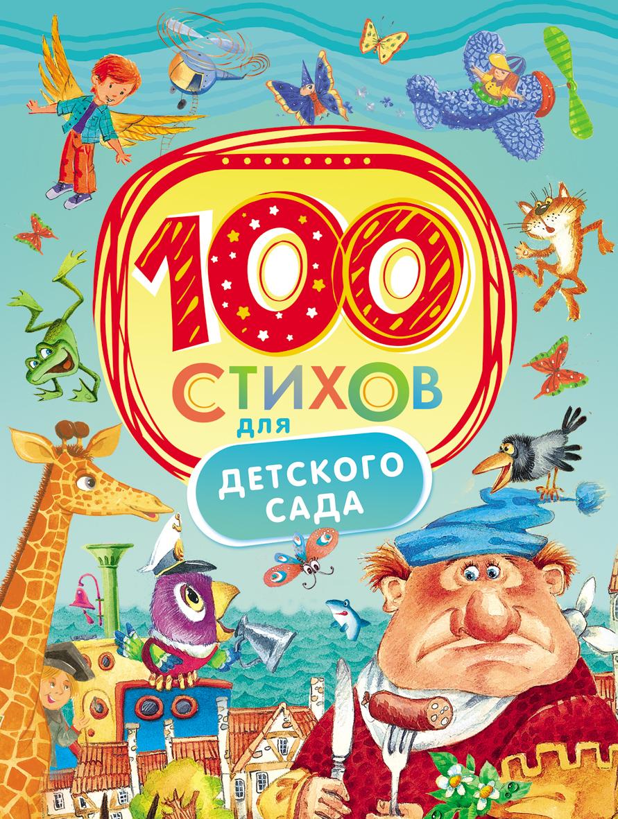Книга «100 стихов для детского сада»Хрестоматии и сборники<br>Книга «100 стихов для детского сада»<br>