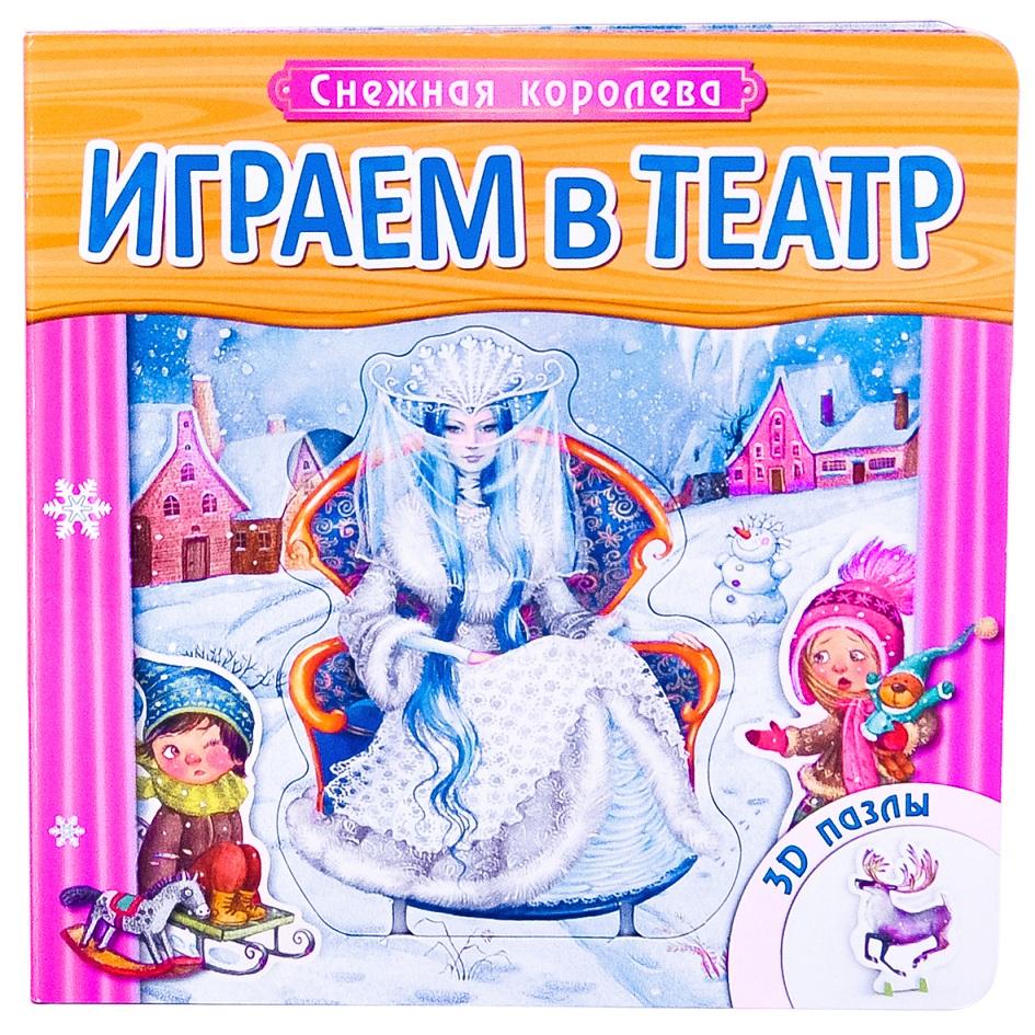 Купить Книжка с пазлами из серии - Играем в театр - Снежная королева, для детей от 2 лет, Мозаика-Синтез