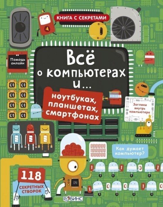 Книга  Открой тайны. Все о компьютерах - Энциклопедии , артикул: 151266