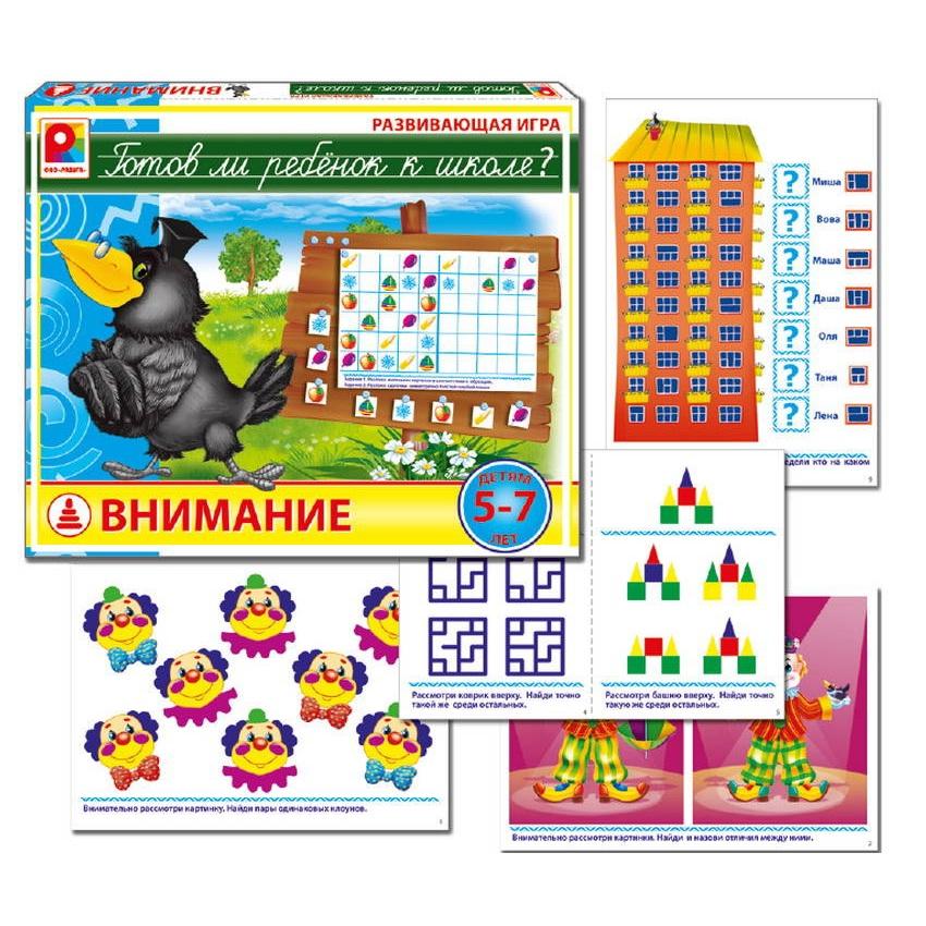 картинка Настольная развивающая игра - Внимание от магазина Bebikam.ru