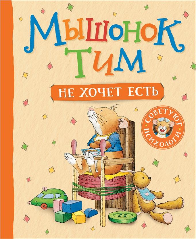 Купить Книга - Мышонок Тим не хочет есть, Росмэн