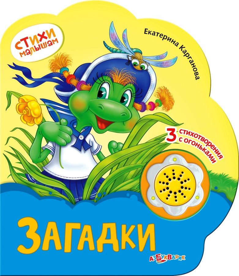 Музыкальная книжка - Загадки из серии Стихи малышам, новый форматКниги со звуками<br>Музыкальная книжка - Загадки из серии Стихи малышам, новый формат<br>