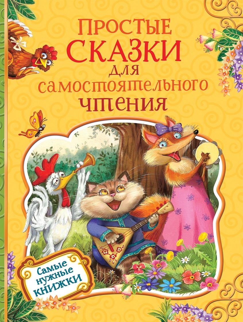 Купить Книга - Простые сказки для самостоятельного чтения, Росмэн