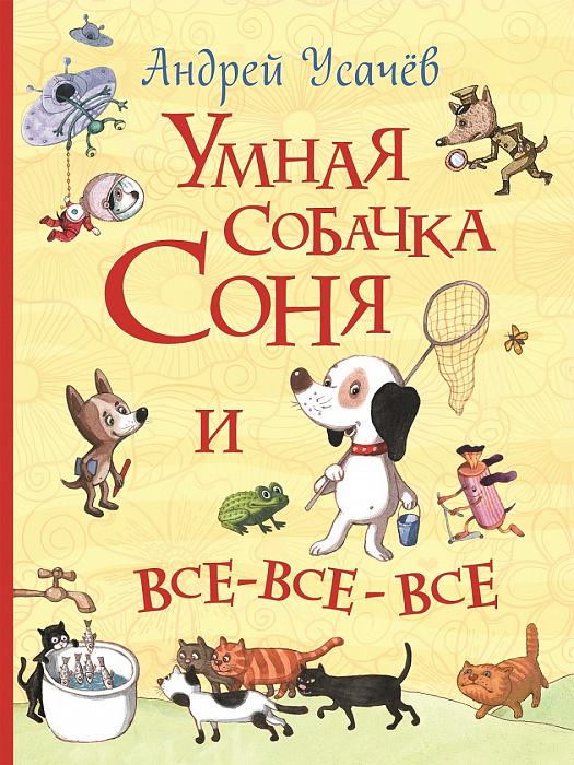 Книга из серии Все истории - Умная собачка Соня и все-все-все