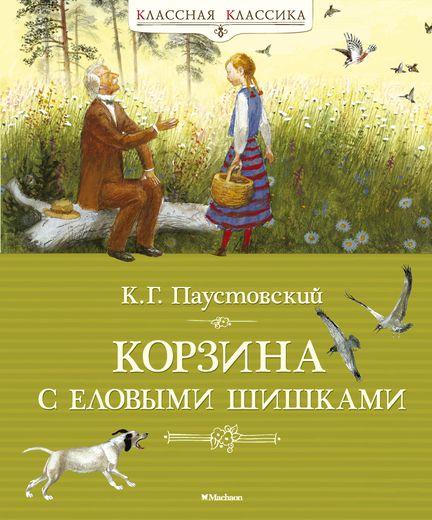 Купить Книга Паустовский К.Г. - Корзина с еловыми шишками - из серии Классная классика, Махаон