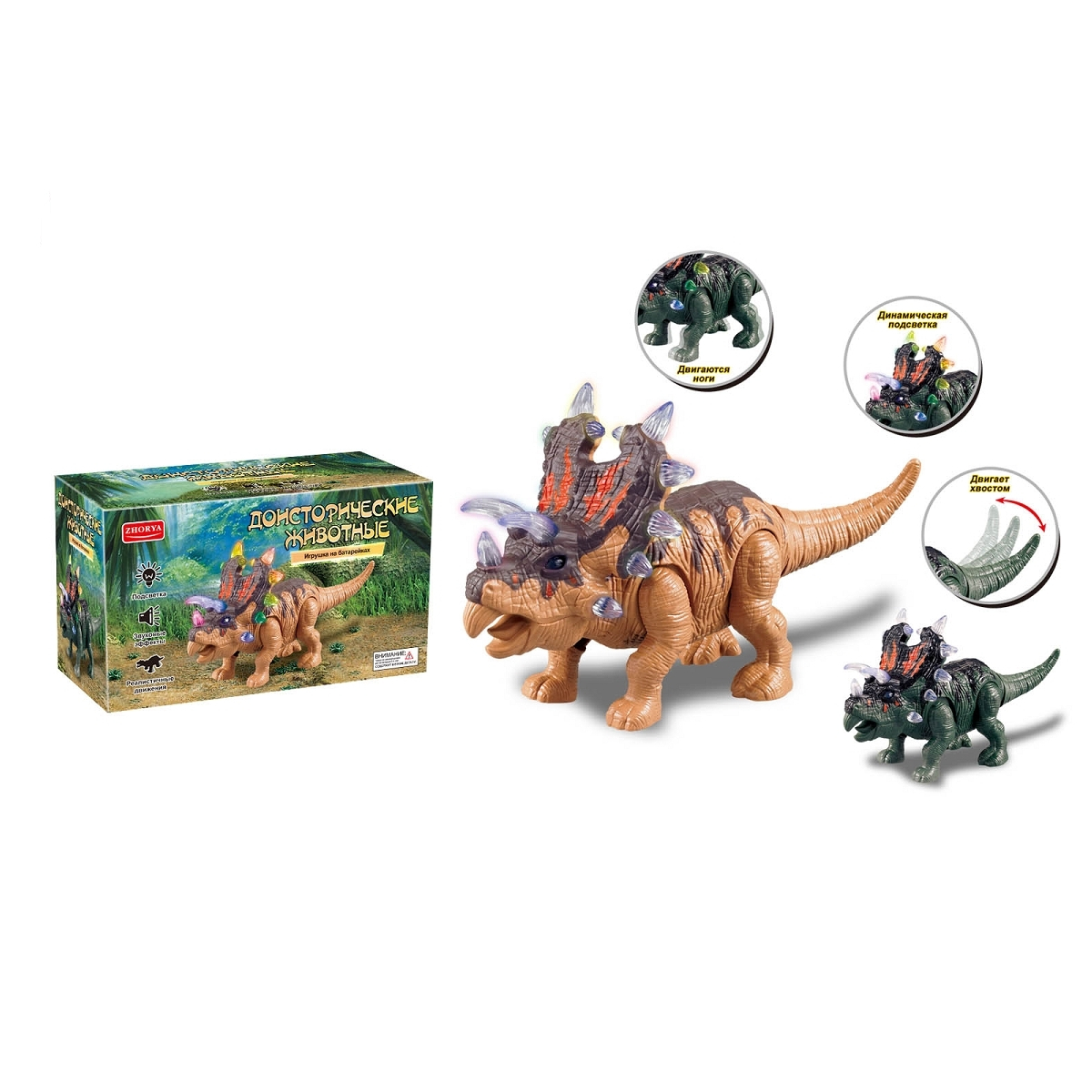 Динозавр со световыми и звуковыми эффектамиИнтерактивные игрушки<br>Динозавр со световыми и звуковыми эффектами<br>