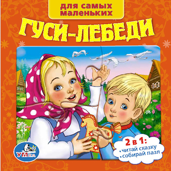 Книга с пазлами на страницах «Русские народные сказки. Гуси-лебеди» sim)Задания, головоломки, книги с наклейками<br>Книга с пазлами на страницах «Русские народные сказки. Гуси-лебеди» sim)<br>