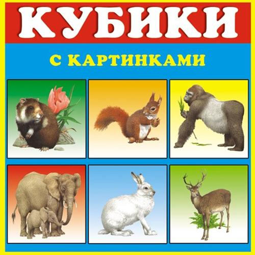 Кубики-картинки №3 – ЖивотныеКубики<br>Кубики-картинки №3 – Животные<br>
