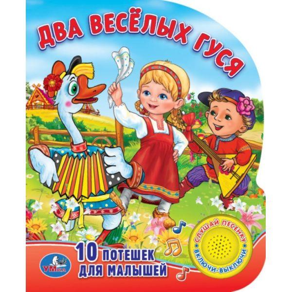Озвученная книга – Два веселых гуся. 10 потешек для малышей, кнопка с песенкойКниги со звуками<br>Озвученная книга – Два веселых гуся. 10 потешек для малышей, кнопка с песенкой<br>