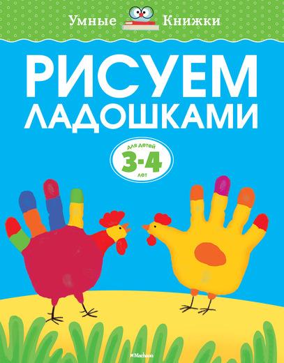 Книга «Рисуем ладошками» из серии Умные книги для детей от 3 до 4 летРазвивающие пособия и умные карточки<br>Книга «Рисуем ладошками» из серии Умные книги для детей от 3 до 4 лет<br>