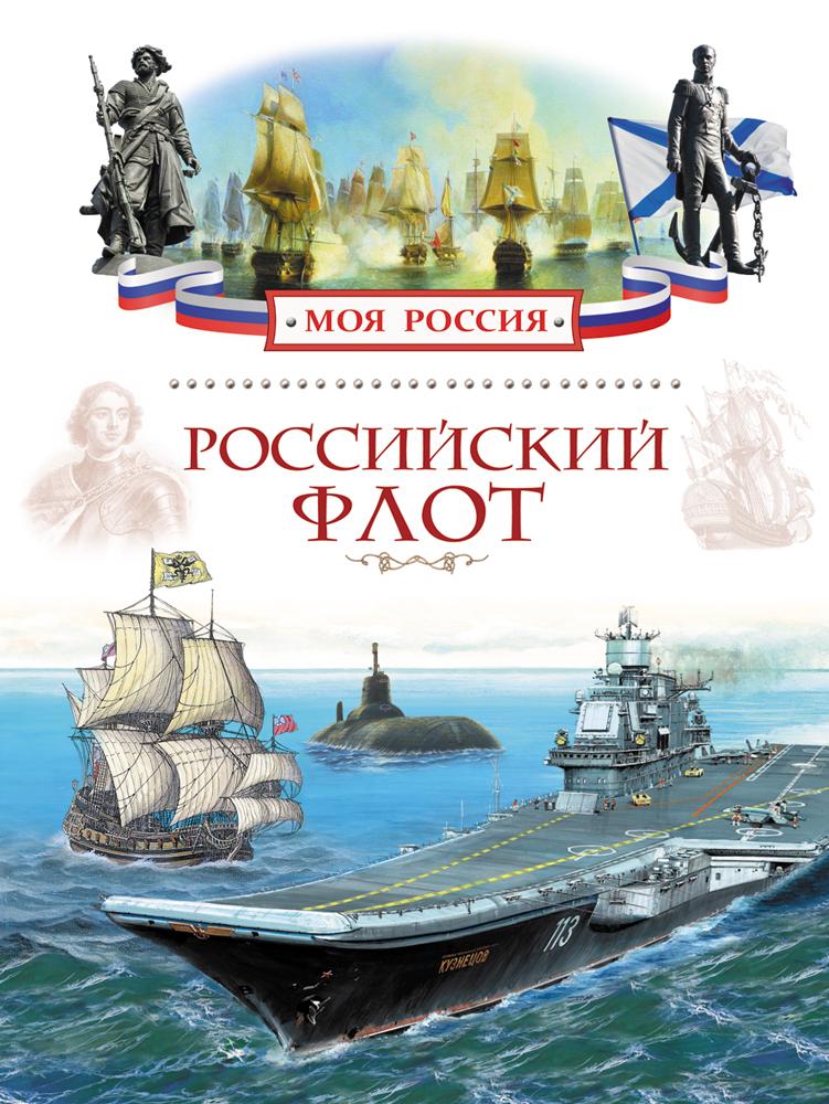 Книга «Российский флот» из серии Моя РоссияИстория Отечества<br>Книга «Российский флот» из серии Моя Россия<br>