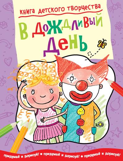 Книга детского творчества «В дождливый день»Обучающие книги<br>Книга детского творчества «В дождливый день»<br>
