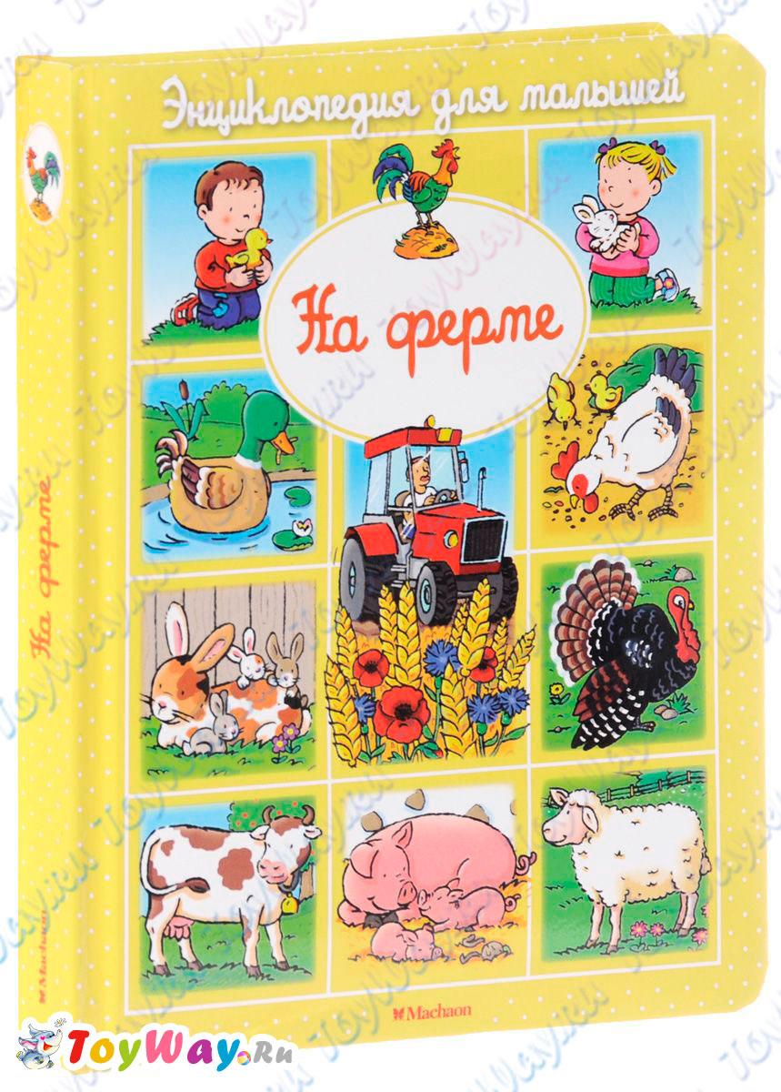 Купить Энциклопедия для малышей Бомон Э. «На ферме» в пухлой обложке, Махаон