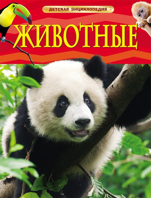 Купить со скидкой Энциклопедия «Животные»