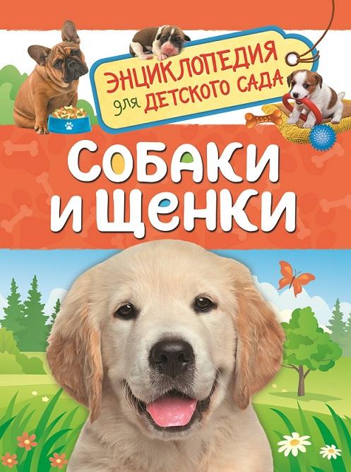 Энциклопедия для детского сада - Собаки и щенки Росмэн