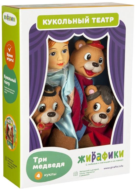 Купить Кукольный театр - Три медведя, 4 куклы, Жирафики