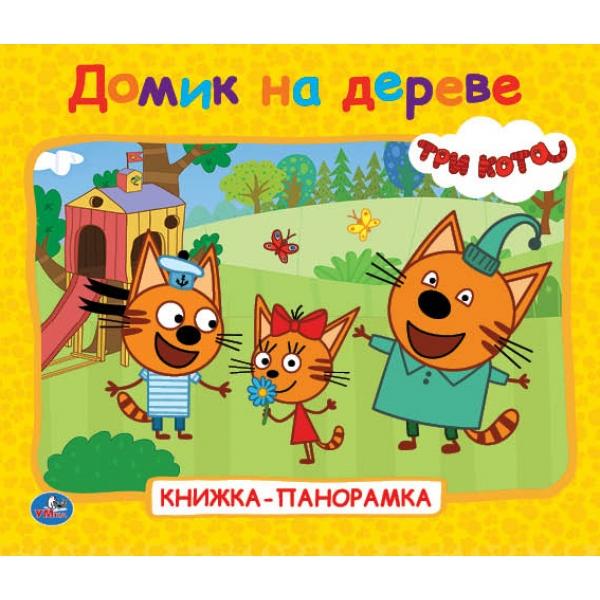 Купить Книжка-панорамка для малышей - Домик на дереве. Три Кота, Умка