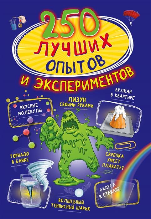 Книга - 250 лучших опытов и экспериментов