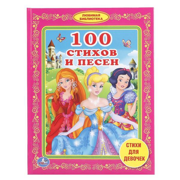 Книга из серии Любимая библиотека – 100 стихов и песенБибилиотека детского сада<br>Книга из серии Любимая библиотека – 100 стихов и песен<br>