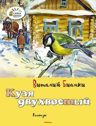 Купить Рассказы В. Бианки «Кузя двухвостый» из серии «Озорные Книжки», Махаон