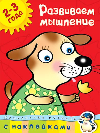 Купить Книга с наклейками Земцова О.Н. - Развиваем мышление - из серии Дошкольная мозаика для детей от 2 до 3 лет, Махаон