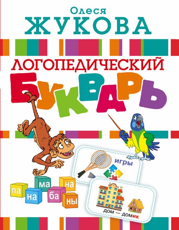 картинка Книга - Букварь логопедический О. Жукова от магазина Bebikam.ru