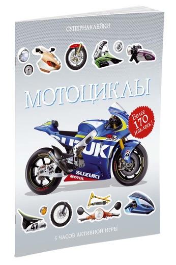Купить Супернаклейки – Мотоциклы, более 170 стикеров, Махаон