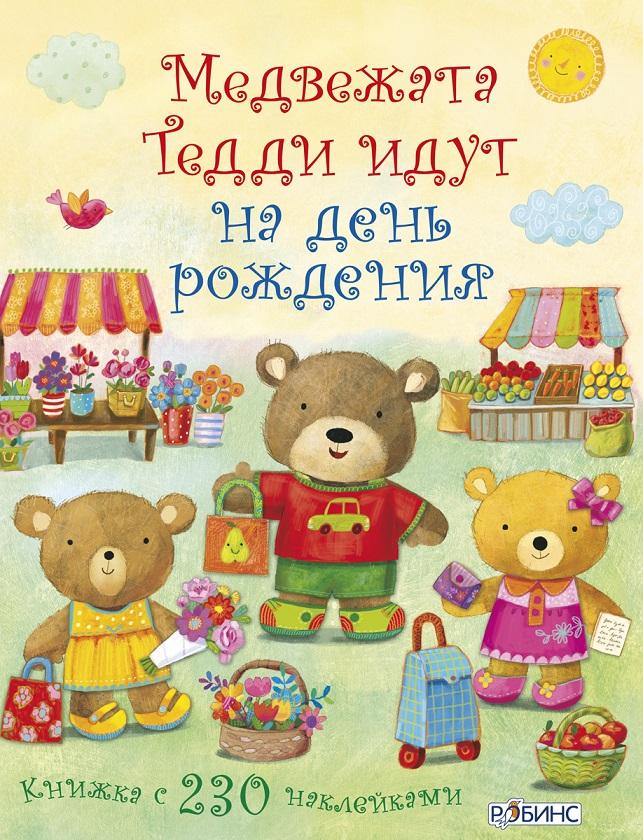 Книжка с наклейками из серии Медвежонок Тедди - Медвежата Тедди идут на день рожденияЗадания, головоломки, книги с наклейками<br>Книжка с наклейками из серии Медвежонок Тедди - Медвежата Тедди идут на день рождения<br>