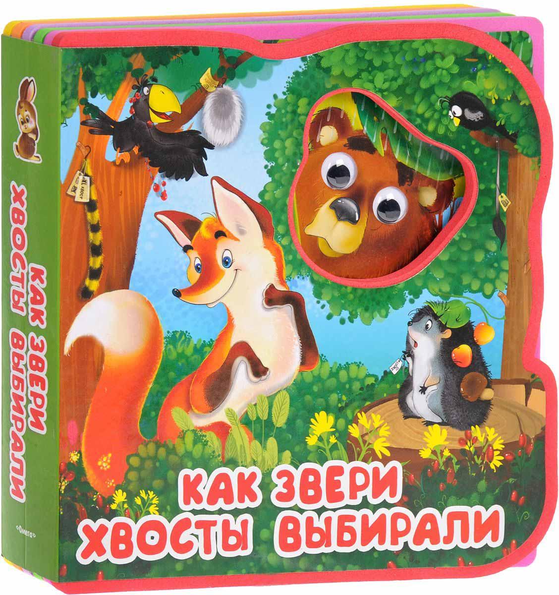 Книжка-сказка с глазками  Как звери хвосты выбирали - РАЗВИВАЕМ МАЛЫША, артикул: 172373