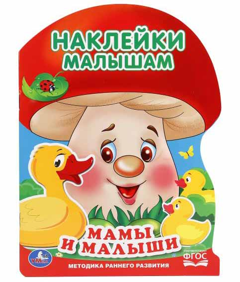 Активити с наклейками Грибок – Мамы и малышиРазвивающие наклейки<br>Активити с наклейками Грибок – Мамы и малыши<br>