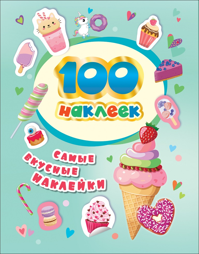 Купить Сборник из 100 наклеек - Самые вкусные наклейки, Росмэн