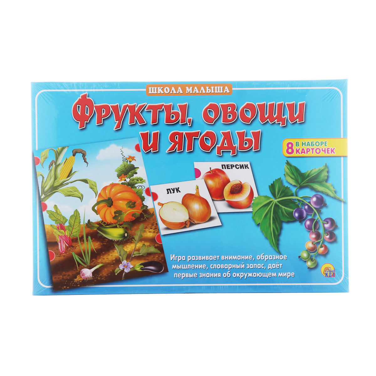 Настольная развивающая игра - Школа малыша. Фрукты, овощи и ягодыДля самых маленьких<br>Настольная развивающая игра - Школа малыша. Фрукты, овощи и ягоды<br>