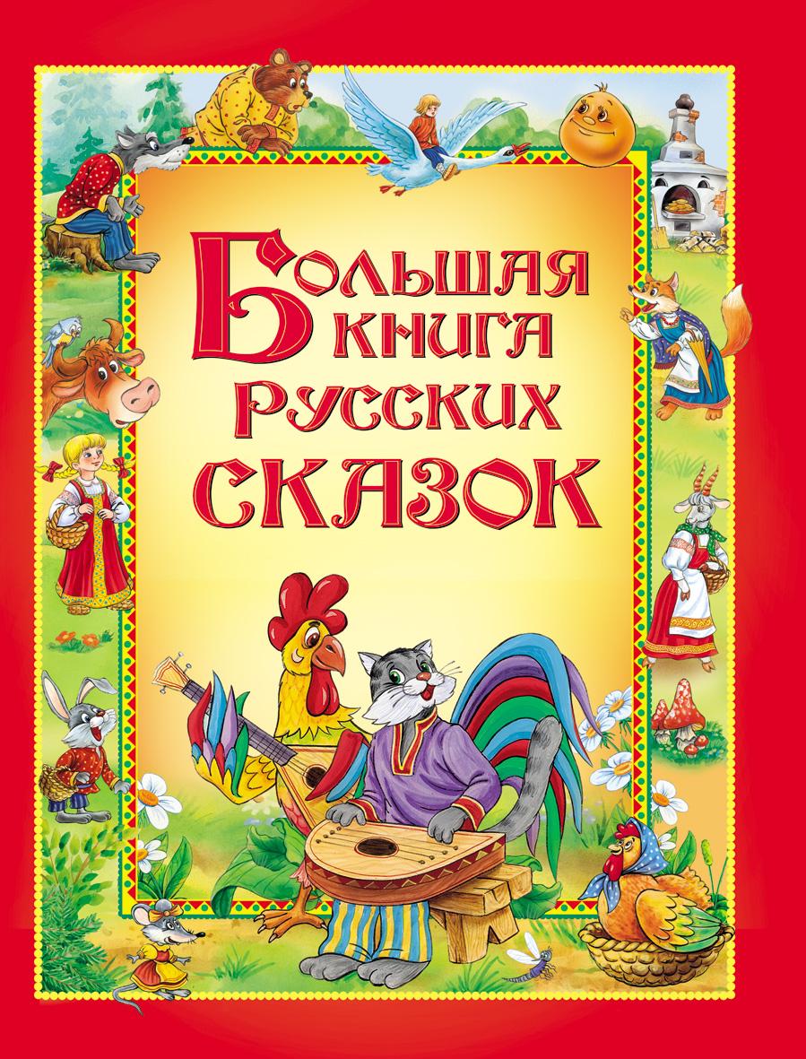 Большая книга русских сказок - Золотая коллекция детства, артикул: 118356
