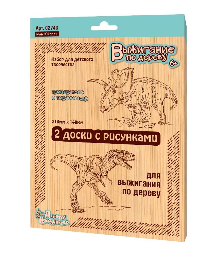 Доски для выжигания - Динозавры, 2 шт.: Трицератопс и Тираннозавр, Десятое королевство  - купить со скидкой