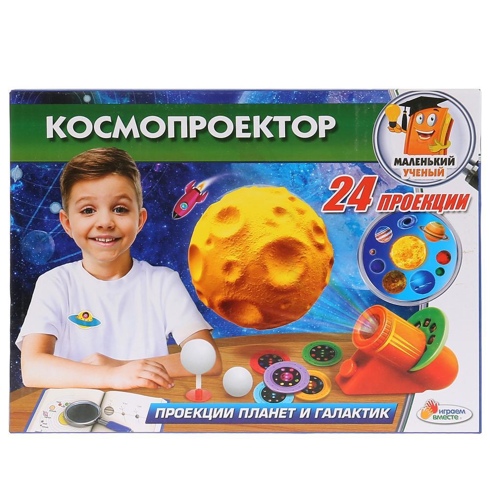Купить Набор из серии Маленький ученый - Космопроектор, 24 проекции, Играем вместе