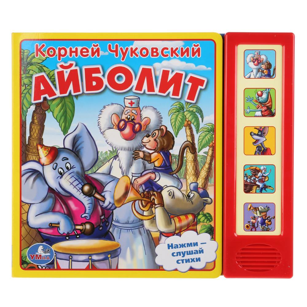 Купить Книга К. Чуковский – Айболит, 5 звуковых кнопок, Умка