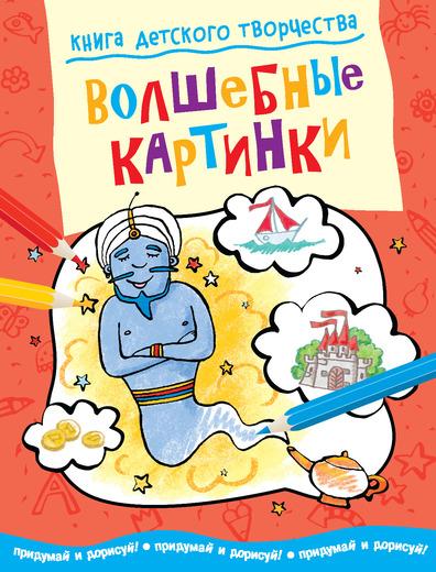 Книга детского творчества «Волшебные картинки»Обучающие книги<br>Книга детского творчества «Волшебные картинки»<br>