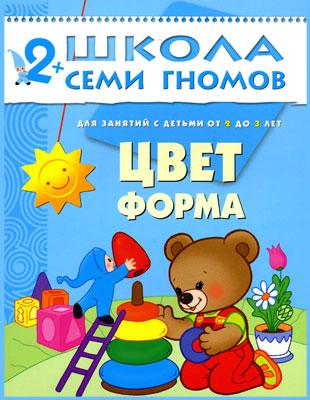 Книга из серии Школа Семи Гномов Третий год обучения - Цвет, формаОбучающие книги<br>Книга из серии Школа Семи Гномов Третий год обучения - Цвет, форма<br>