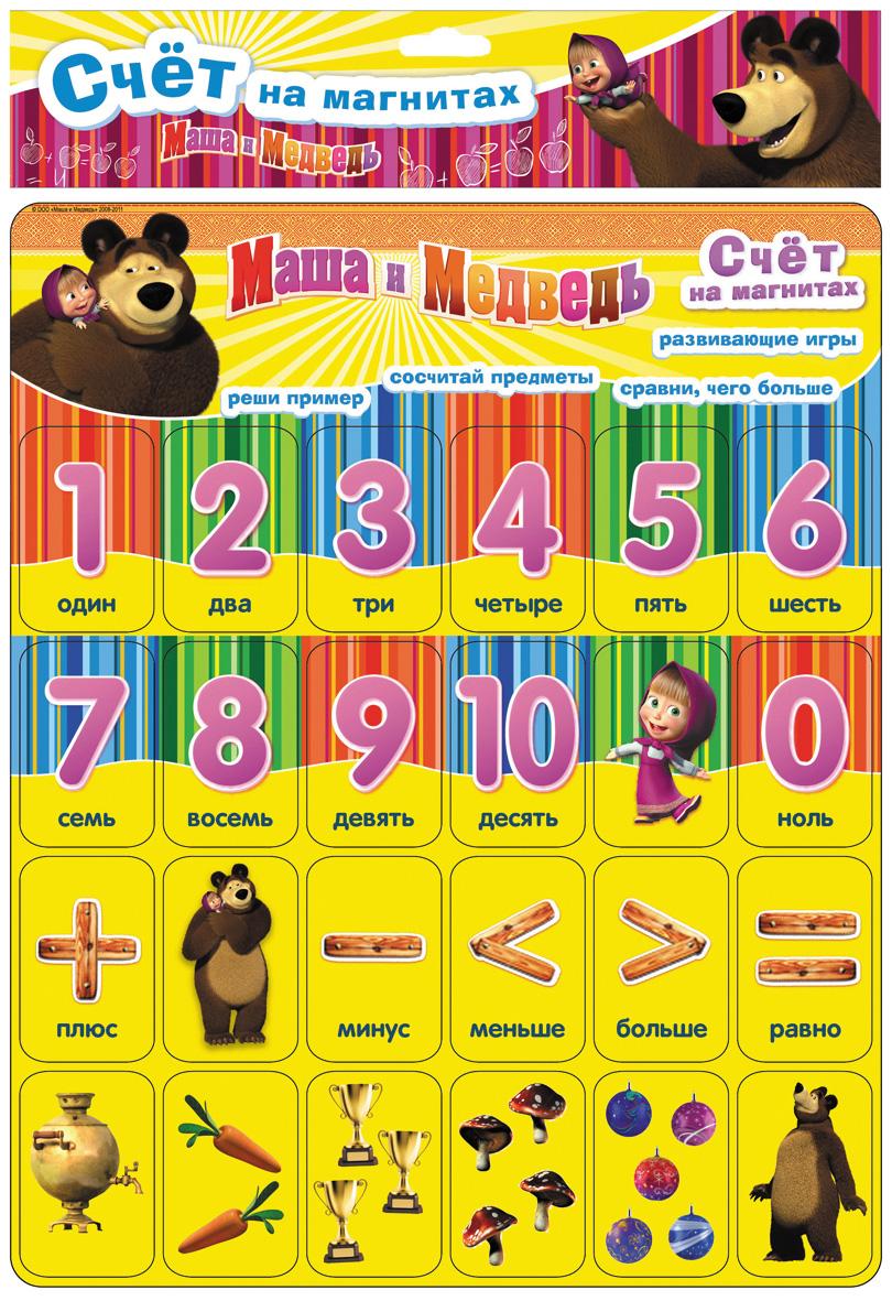 Счет на магнитах Маша и МедведьАксессуары<br>Счет на магнитах Маша и Медведь<br>