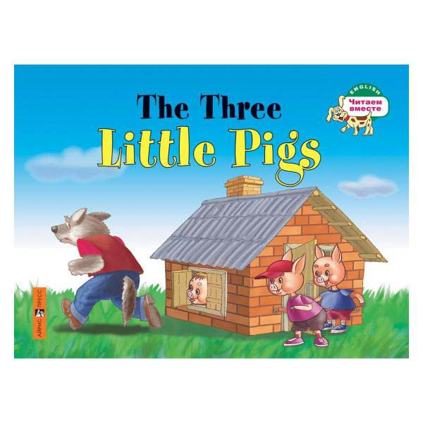Книга на английском языке – Три поросенка / The Three Little PigsАнглийский язык для детей<br>Книга на английском языке – Три поросенка / The Three Little Pigs<br>