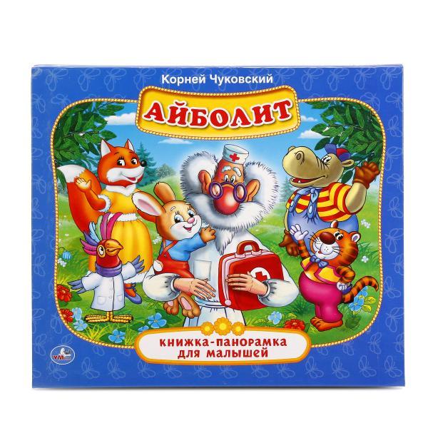Картонная книжка-панорамка К. Чуковский. АйболитКниги-панорамы<br>Картонная книжка-панорамка К. Чуковский. Айболит<br>