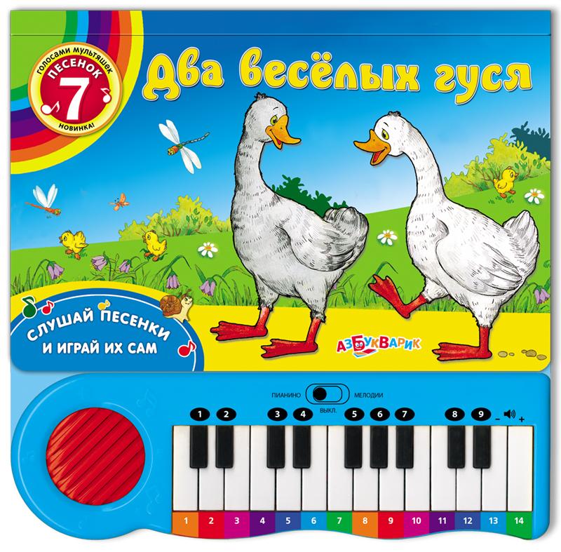 Купить Книга-пианино «Два веселых гуся», Азбукварик